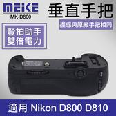 【D810 電池手把】公司貨 一年保固 Meike 美科 MK-D800 同 Nikon MB-D12 適用 D800E