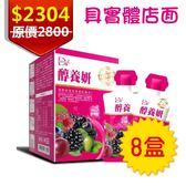 醇養妍新升級版(野櫻莓+維生素E) 10包/盒 八盒 賈靜文代言