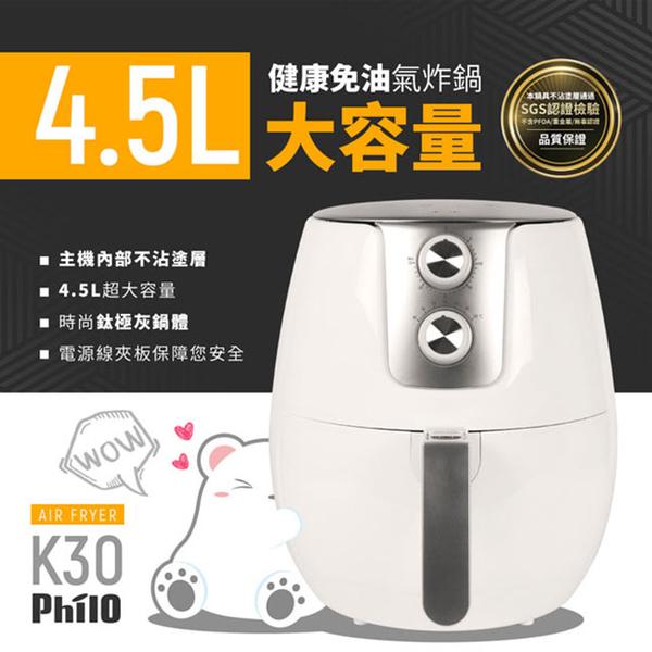 【飛樂 philo】三年保固-4.5L健康免油氣炸鍋 K30 (贈專業料理烘焙刀)