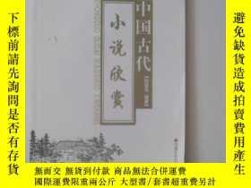 二手書博民逛書店罕見/中國古代小說欣賞12014 杜瑩傑 編著 中國社會出版社