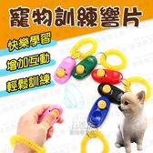 訓練響片 寵物訓練響片 訓練器 寵物互動 寵物訓練 定點廁所 喵星人 寵物玩具 狗訓練 貓訓練