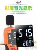噪音檢測儀 速為分貝儀家用噪聲測試儀器檢測儀高精度聲音聲級計專業噪音計 MKS阿薩布魯