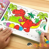 兒童畫畫書涂色繪本啟蒙涂鴉填色圖畫冊幼兒園繪畫本【淘嘟嘟】