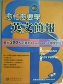 【書寶二手書T5/語言學習_QDJ】愈忙愈要學英文簡報_Quentin Brand