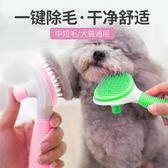 雙12鉅惠 狗梳子除毛刷泰迪金毛專用針梳去浮毛狗狗梳子貓咪梳毛器寵物用品 芥末原創