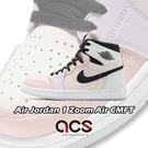 Nike 籃球鞋 Wmns Air Jordan 1 Zoom Air CMFT 復活節 綠 粉紅 粉色 裸色系 女鞋 男鞋 AJ1 【ACS】 CT0979-101