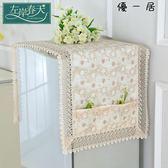冰箱蓋布布藝簡約現代冰箱罩防塵罩蕾絲蓋巾YYJ-4390