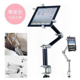 ※專業型平板支架/夾式支架/懶人支架/固定式支架/Samsung Galaxy TabJ/TabA/TabE/TabS2/View