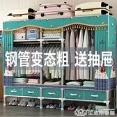 衣櫃簡易布衣櫃現代簡約全鋼架鋼管加粗加固抽屜式出租房網紅掛衣 NMS生活樂事館