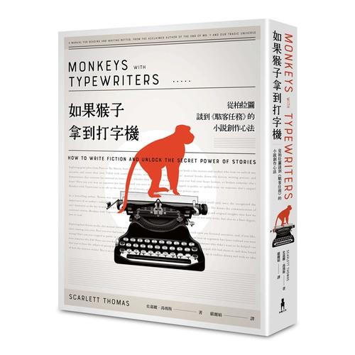 如果猴子拿到打字機(從柏拉圖談到駭客任務的小說創作心法)
