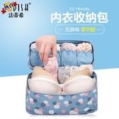 旅行收納包 防水洗漱包文胸收納包內衣內褲襪子收納盒便攜式布藝整理袋 快速出貨