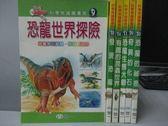 【書寶二手書T1/兒童文學_MMI】恐龍世界探險_發現恐龍_奇異的化石_恐龍的秘密等_共6本合售