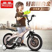 鳳凰兒童自行車男女寶寶單車2-3-4-6歲童車12寸小孩腳踏車(全館滿1000元減120)