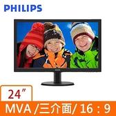 PHILIPS 243V5QHSBA 23.6吋(16:9 黑色) MVA液晶顯示器