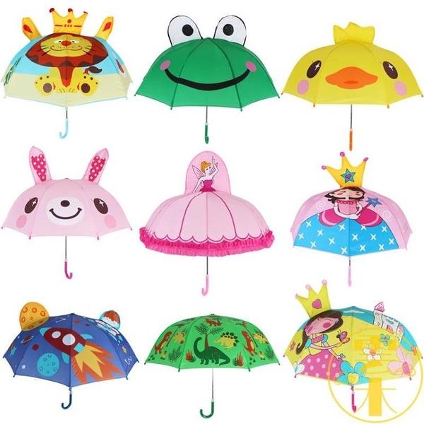 兒童雨傘幼稚園可愛卡通傘公主傘男女小孩小童傘【雲木雜貨】