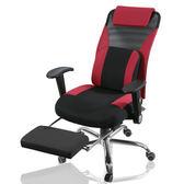 【DIJIA】安雅精品舒壓收納電鍍翻轉腳墊款電腦椅/辦公椅(三色任選)紅