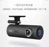 70邁智慧行車記錄儀1080P高清夜市語音控制車載記錄儀 潮流衣舍