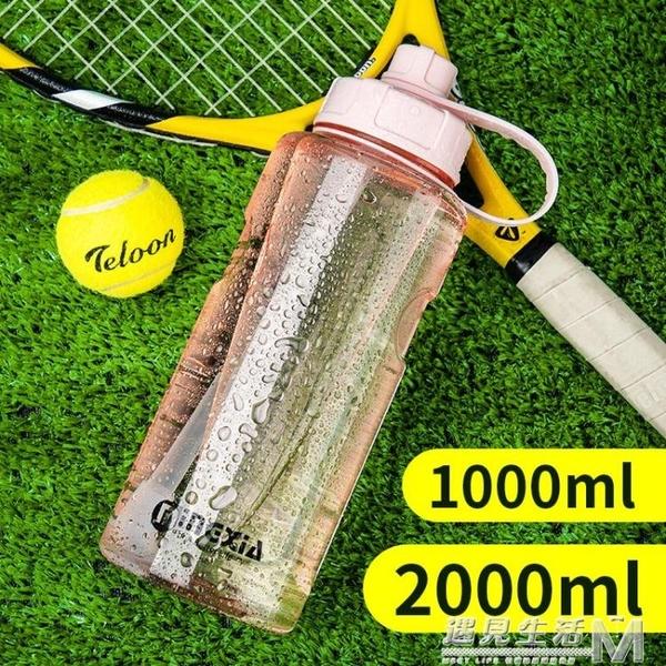 大容量塑料水杯女便攜夏天水壺戶外運動男防摔吸管大人杯子2000ml 遇见生活