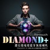 原廠 Yantouch Diamond+ 鑽石水晶藍牙喇叭 LED情境氣氛燈 藍芽音響 sony soundbot