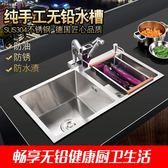 水槽 加厚304不銹鋼水槽 洗菜盆雙槽廚房洗碗盆水池台下盆 igo 玩趣3C