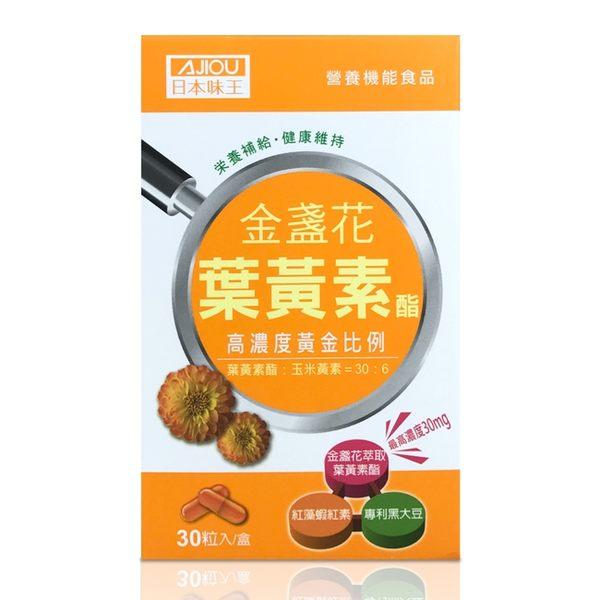 日本味王金盞花葉黃素酯膠囊30粒