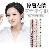 歡慶中華隊電動修眉刀女士非充電式多功能自動修眉神器修剃眉毛儀刮眉刀嬰兒