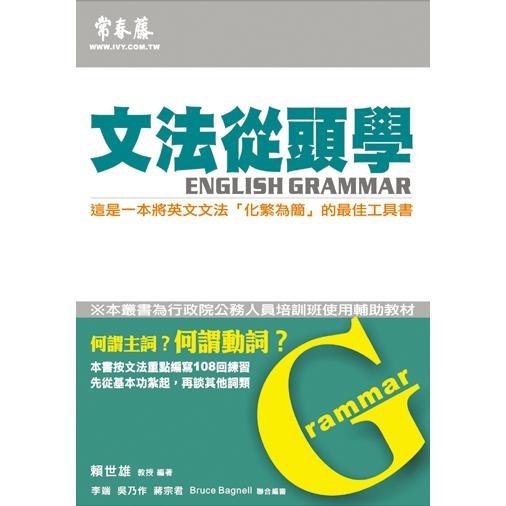 文法從頭學