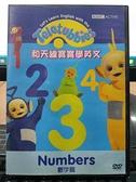 挖寶二手片-Y02-004-正版DVD-動畫【和天線寶寶學英文:數字篇】YOYOTV(現貨直購價)
