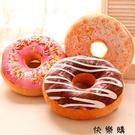 【快樂購】創意仿真甜甜圈毛絨抱枕靠墊...
