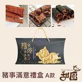 豬事滿意(禮盒)-A款 黃金條豬肉乾+杏仁脆片+海苔脆肉捲 台中必買伴手禮【甜園小舖】