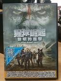 挖寶二手片-C10-007-正版DVD-電影【猩球崛起:黎明的進擊】-(直購價)