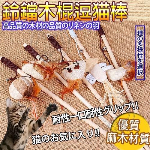 【培菓寵物48H出貨】DYY獨創原木桿身《天然系列逗貓棒/支》