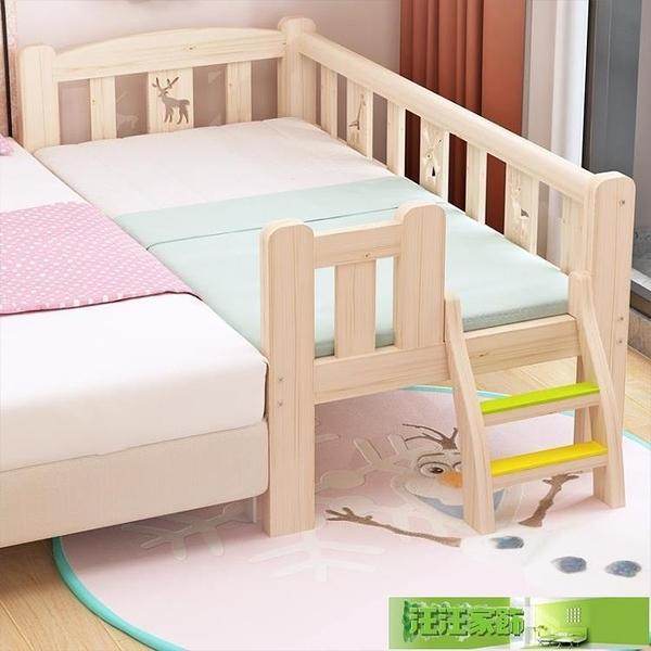 實木兒童床男孩單人床女孩公主床邊床加寬小床帶護欄嬰兒拼接大床 汪汪家飾 免運