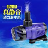 智慧變頻直流潛水泵魚缸底濾抽水假山循環水小型打水換水泵 igo 享購