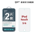 【GOR保護貼】Apple iPod T...