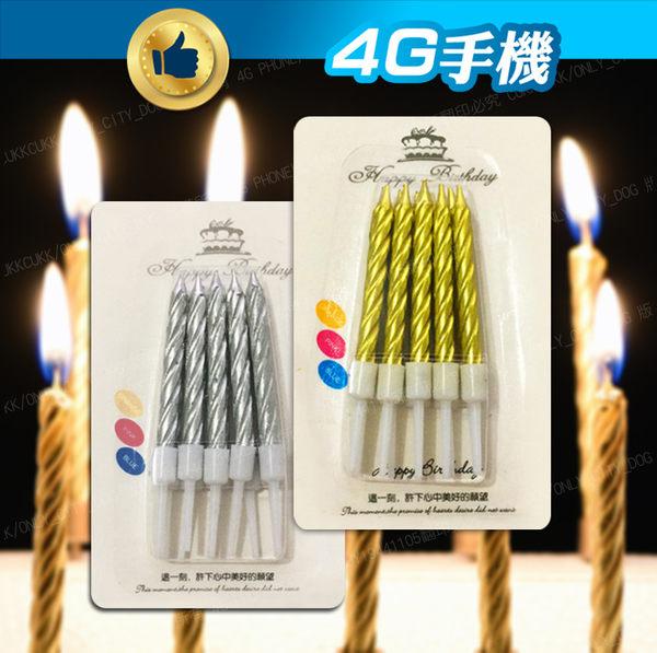 10入螺紋蠟燭 生日蠟燭 生日派對 造型蠟燭 派對小物 燭光晚餐 浪漫派對 蛋糕裝飾 【4G手機】