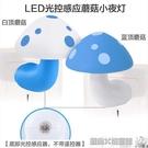 小夜燈 LED小夜燈床頭臥室燈網紅光控感應家用過道嬰兒喂奶睡眠護眼起夜 風尚