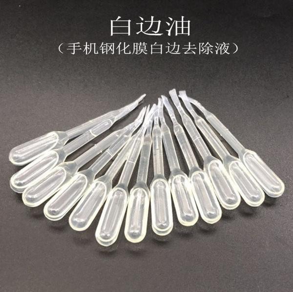 【SZ】貼膜工具 白邊消除劑 白邊補充劑 白邊去除劑 鋼化玻璃貼 玻璃保護貼
