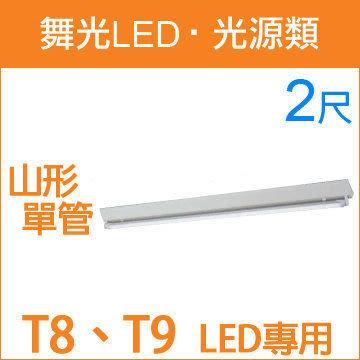 舞光LED T8 T9 空台 全電壓 2尺 單管 山型 吸頂燈具 不含光源【LED-2143R3】
