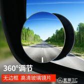 汽車後視鏡車載小圓鏡汽車盲區鏡輔助鏡360度旋轉反光鏡廣角鏡倒車后視鏡子 電購3C