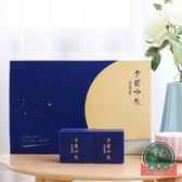 【2套】中秋月餅盒包裝盒子8個裝4格6粒月餅盒包裝袋高檔禮品盒定制LOGO