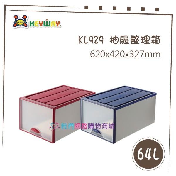 【我們網路購物商城】聯府 KL929 抽屜整理箱 收納箱 收納 置物 玩具