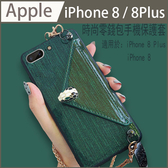【零錢包】iPhone 8 8Plus 手機殼 皮質 錢包款 創意 手機殼 附掛繩 防摔 時尚 卡片夾 手機套 i8