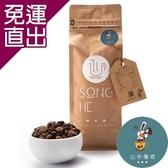 戀松鶴 Song He 山中傳奇 台灣咖啡豆半磅 225g【免運直出】