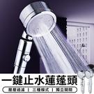【台灣現貨 A022】 一鍵止水 過濾 蓮蓬頭 晶鑽電鍍 加壓省水 耐摔恆溫 三段變速靜 蓮蓬頭架 浴室