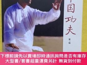 二手書博民逛書店罕見中國功夫(第1輯+第2輯)2本合售Y221396 《中國功夫》編輯部 群眾出版社