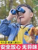 望遠鏡 望遠鏡兒童高倍高清寶寶非玩具幼兒園小朋友男孩女孩學生眼鏡 一次元