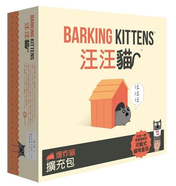 『高雄龐奇桌遊』 爆炸貓擴充 汪汪貓 Imploding Kittens Barking Kitte 繁體中文版 正版桌上遊戲專賣店