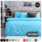 NATURALLY JOJO 摩達客推薦-素色精梳棉天空藍床包組-單人3.5*6.2尺