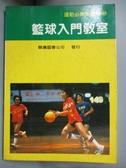 【書寶二手書T5/體育_JDJ】籃球入門教室_關四郎等/原著 , 聯廣圖書公司編輯部